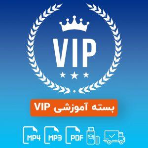 پکیج آموزشی VIP