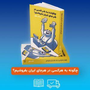 کتاب فیزیکی چگونه به هر کسی در هرجای ایران بفروشیم