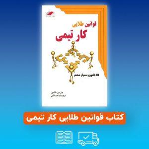 کتاب فیزیکی قوانین طلایی کار تیمی