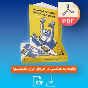 کتاب چگونه به هر کسی در هرجای ایران بفروشیم (نسخه دیجیتال)